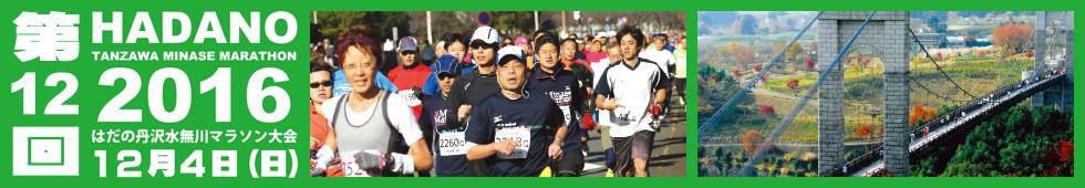 第12回はだの丹沢水無川マラソン
