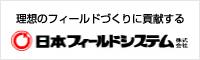 日本フィールドシステム