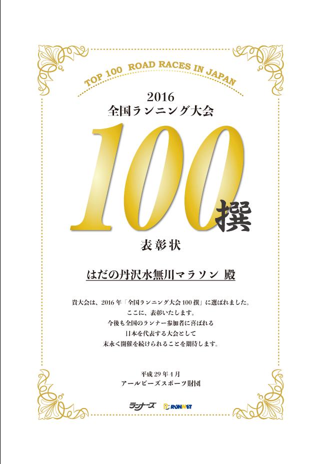 100sen_hadano