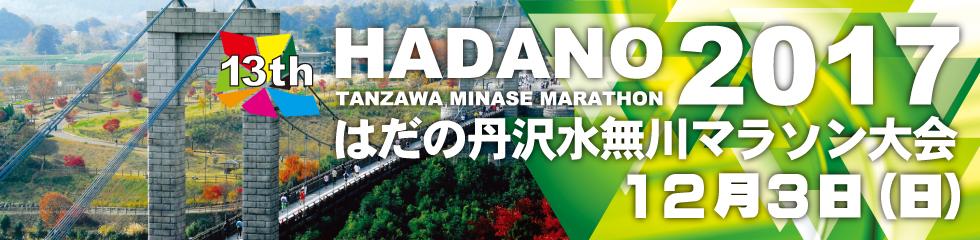 第13回はだの丹沢水無川マラソン