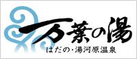 万葉倶楽部グループ【公式サイト】